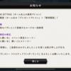 [ツイステ]9月4日行われたアップデート・不具合の修正