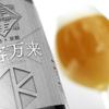 伊勢角屋麦酒と京都醸造のコラボ「千客万来」を飲んだ話