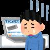 チケット転売問題に関する私の肯定意見と一検討