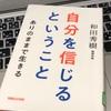 自分を信じるということ 和田秀樹先生の教え