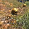 【FF14】 モンスター図鑑 No.198「ゴールデンフリース(Golden Fleece)」