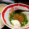 【今週のラーメン427】 麻拉麺 揚揚 (大阪・天神橋筋六丁目)  揚揚定食(揚揚麺+温泉卵+スープ+ご飯)