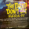 The Dead Don't Die を観てしまった。この映画好きだ。