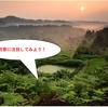 広角レンズでの風景撮影のコツ ~雑草だって素敵な前景になれるという話~