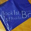 今年のファーストブックはブックファーストで