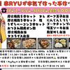 お客様へお知らせ〜 炭火屋 串RYU 羽村エール飯