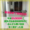 大阪で家賃21,000円ガス代込みの格安物件に住んだら思いの外凄く良かった話