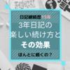 【日記継続歴15年】3年日記の楽しい続け方とその効果。