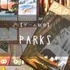 【ゲーム紹介】PARKS (パークス)