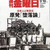 週刊金曜日 2015年 9/18・25 合併号 日本人と無責任 原発「堕落論」