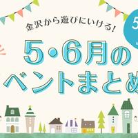 【5/27更新!】石川・金沢から行けるイベント一覧2020!【イベントまとめ】