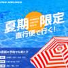 JALの夏限定直行便がアツい!季節運航で帰省や旅行、修行にも!新千歳から夏の徳島タッチはいかが~?