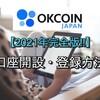 【2021年完全版!!】オーケーコインジャパン(OKCoinJapan)の登録方法・口座開設を解説します。