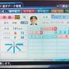 263.オリジナル選手 寺島崇史選手 (パワプロ2018)