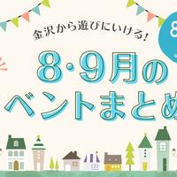 【8/21更新!】金沢から行けるイベントを「週末、金沢。」が紹介!