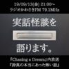 【ラジオ出演】9/13(金) 21:00~『詩真の本当にあった怖い話』(かわさきFM 79.1MHz 『Chasing a Dream』内放送)