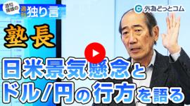 コロナウイルスの猛威衰えず!日米景気懸念とドル/円の行方を語る 2020/3/30