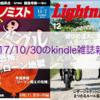 【2017/10/30の新刊】雑誌: 『週刊東洋経済』『週刊エコノミスト』『Lightning』『週刊ダイヤモンド』