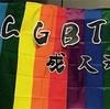 """名古屋LGBT成人式を終えて、僕の""""成りたい人に成る""""の答え"""