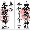 大洗磯前神社(茨城・大洗町)〜緊急事態宣言下  東京脱出! R294北上⓯