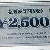 山喜から株主優待届いたよ!と山喜の裏技!!
