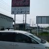 稲敷境島のあらいやオートコーナーを小説風に紹介してみた!