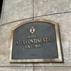 最初の都内ステイはインターコンチネンタル東京ベイ