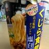 【今週のカップ麺74】 くじら食堂 塩白湯 (明星食品)