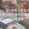 クレジットカードなしでもキャッシュレスは可能! デビットカード✕スマホ決済で完全キャッシュレス生活 高校生OK