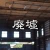 【埼玉】おしゃれな廃墟の動画作ってみた≪はじめしゃちょー2動画感想≫