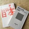 『未来の年表』と『2030年の日本』読み比べ