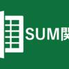 Excel(エクセル)SUM関数の使い方 2016