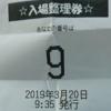 稼働実録【2019年第13弾マイジャグラー4・アイムジャグラーEX編】~怒涛のBIG連!も、RBフラグを紛失されたようで、、~