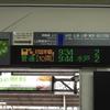 成田山初詣常磐号 2020