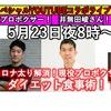 明日は現役プロボクサーとのコラボライブ!!最強のダイエット!食事術!!