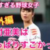 【プロ野球選手解説番外編】美しすぎる野球女子・稲村亜美のピッチングフォームはやっぱりすごかった