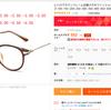 AliExpressで552円のメガネ(近視用)を買った話