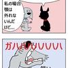 【犬漫画】大口を開けて笑うと……