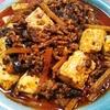 ラオガンマで麻婆豆腐を作ってみました