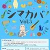 【シマカバVol.3】12月3日店舗予選ライブレポート
