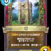 ドラクエライバルズ   第10弾新カード感想  魔剣士編