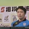 湘南ベルマーレVS浦和レッズ 今期ホームラストゲームそして衝撃の発表が・・・ 20181124