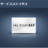 【JGC修行の第一歩】JAL CLUB ESTカードを申し込み、ステータスに変化がありました。