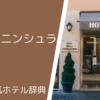 【人気ホテル辞典】ザ・ペニンシュラ東京 上質な大人な雰囲気。朝食が美味しい!アクセス抜群です。