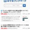 はてなブックマーク for iPhone をリリース / iTunes カード欲しい!キャンペーン開始
