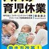 【男性の育児休業】上司・同僚・会社への1年間の育児休業の希望を伝えるタイミング