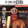【お知らせ】江東おでかけ情報マガジン「こうとうトコトコ日和」神社仏閣編 配布中です