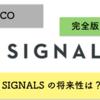 【ICO】シグナルネットワークの将来性どんだけ〜〜!!