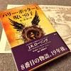 【概要&レポ】 『ハリーポッターと呪いの子 特別リハーサル版』Amazonから到着!