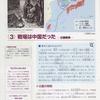 自由社VS学び舎 7.日露戦争(1)